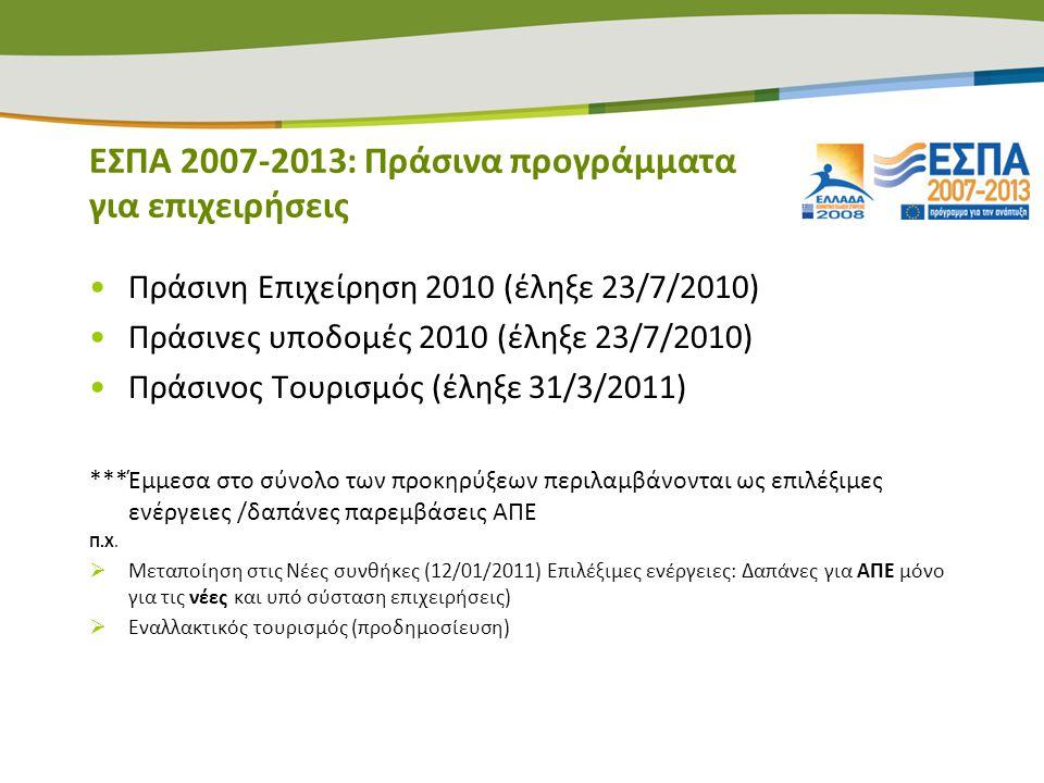 ΕΣΠΑ 2007-2013: Πράσινα προγράμματα για επιχειρήσεις •Πράσινη Επιχείρηση 2010 (έληξε 23/7/2010) •Πράσινες υποδομές 2010 (έληξε 23/7/2010) •Πράσινος Το