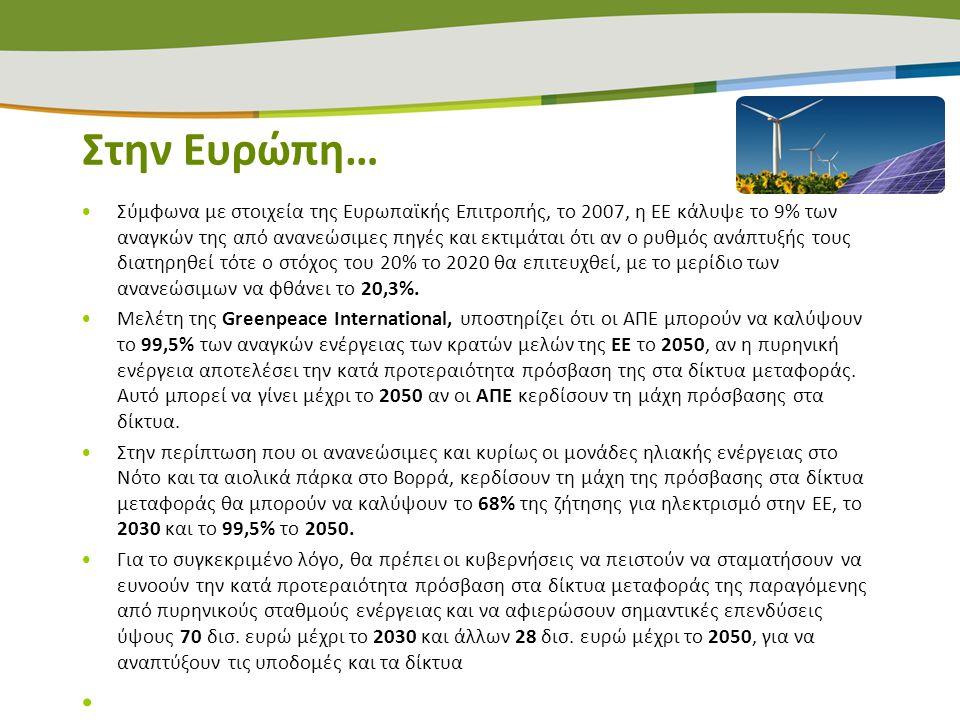 Στην Ευρώπη… •Σύμφωνα με στοιχεία της Ευρωπαϊκής Επιτροπής, το 2007, η ΕΕ κάλυψε το 9% των αναγκών της από ανανεώσιμες πηγές και εκτιμάται ότι αν ο ρυ