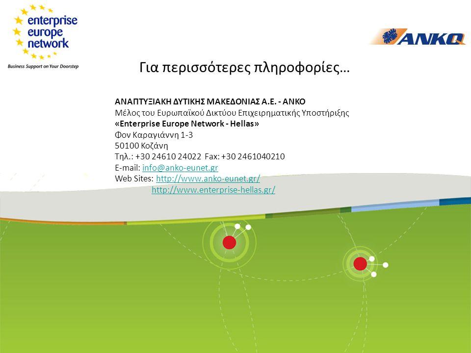 Για περισσότερες πληροφορίες… ΑΝΑΠΤΥΞΙΑΚΗ ΔΥΤΙΚΗΣ ΜΑΚΕΔΟΝΙΑΣ Α.Ε. - ΑΝΚΟ Μέλος του Ευρωπαϊκού Δικτύου Επιχειρηματικής Υποστήριξης «Enterprise Europe N