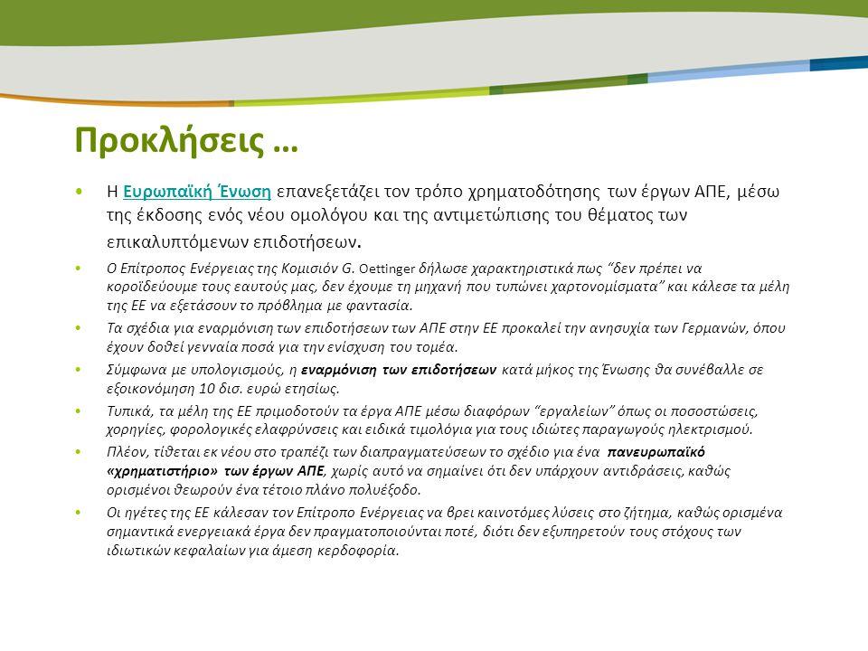 Σύμφωνο των Δημάρχων COVENANT OF MAYORS •Τον Ιανουάριο του 2008, σχεδόν 100 δήμαρχοι από την Ευρωπαϊκή Ένωση υπέγραψαν το Σύμφωνο των Δημάρχων, μια πρωτοβουλία της Ευρωπαϊκής Επιτροπής, που αποτελεί μια εθελοντική δέσμευση των τοπικών αρχών για μείωση των εκπομπών CO2 κατά τουλάχιστον 20% μέχρι το 2020.