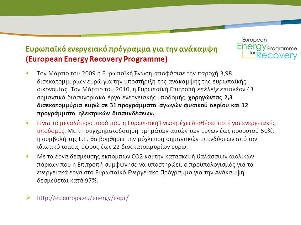 Ευρωπαϊκό ενεργειακό πρόγραμμα για την ανάκαμψη (European Energy Recovery Programme) •Τον Μάρτιο του 2009 η Ευρωπαϊκή Ένωση αποφάσισε την παροχή 3,98