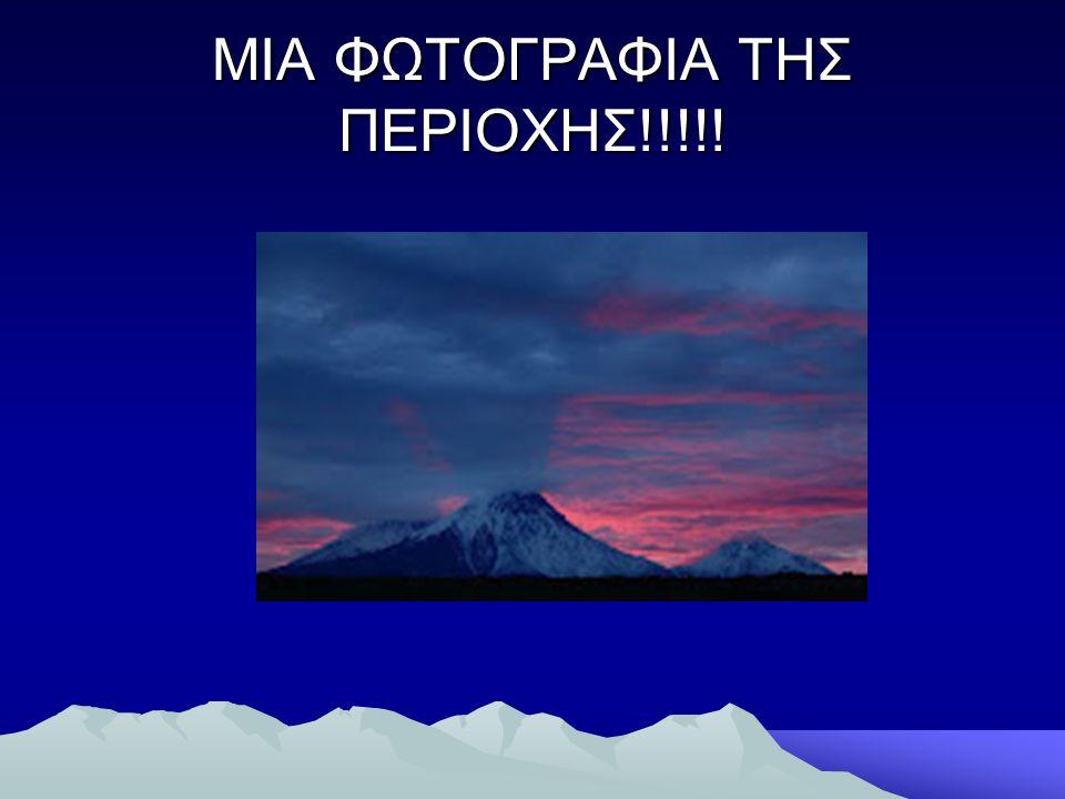 ΜΙΑ ΦΩΤΟΓΡΑΦΙΑ ΤΗΣ ΠΕΡΙΟΧΗΣ!!!!!