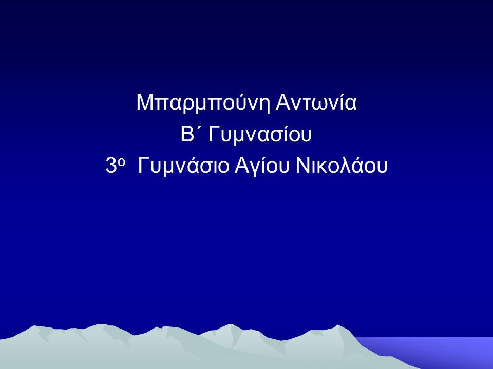 Μπαρμπούνη Αντωνία Β΄ Γυμνασίου 3 ο Γυμνάσιο Αγίου Νικολάου