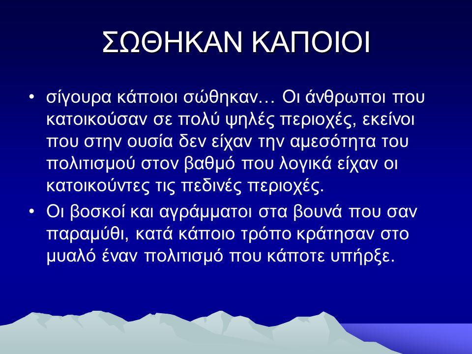ΠΩΣ ΔΙΑΜΟΡΦΩΘΗΚΕ Ο ΤΟΠΟΣ; •Η Αιγηίδα με τις τρεις λίμνες της ξαφνικά μετατρέπεται σε μία λεκάνη που γεμίζει από άκρη σε άκρη με τα νερά του Ατλαντικού Ωκεανού, δημιουργώντας την Μεσόγειο θάλασσα και το Αιγαίο Πέλαγος.