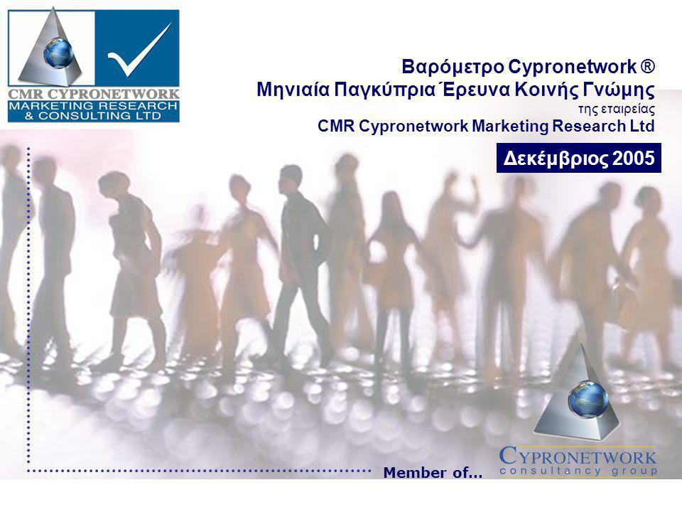•Διεξαγωγή: CMR Cypronetwork, μέλος του ομίλου Cypronetwork, της GFK Worldwide, του ΣΕΔΕΑΚ και Esomar •Τύπος έρευνας Ποσοτική έρευνα με τηλεφωνικές συνεντεύξεις •Γεωγραφική κάλυψη Παγκύπρια (κάλυψε όλες τις αστικές και αγροτικές περιοχές της ελεύθερης Κύπρου) •Μέγεθος δείγματος και μεθοδολογία 1000 άτομα (άνδρες και γυναίκες 16 χρονών και άνω) Το δείγμα ήταν τυχαίο και αντιπροσωπευτικό (δηλαδή με την μέθοδο της τυχαίας στρωματοποιημένης δειγματοληψίας) •Χρόνος διεξαγωγής 1 και 15 Δεκεμβρίου 2005 ΤΑΥΤΟΤΗΤΑ ΤΗΣ ΕΡΕΥΝΑΣ