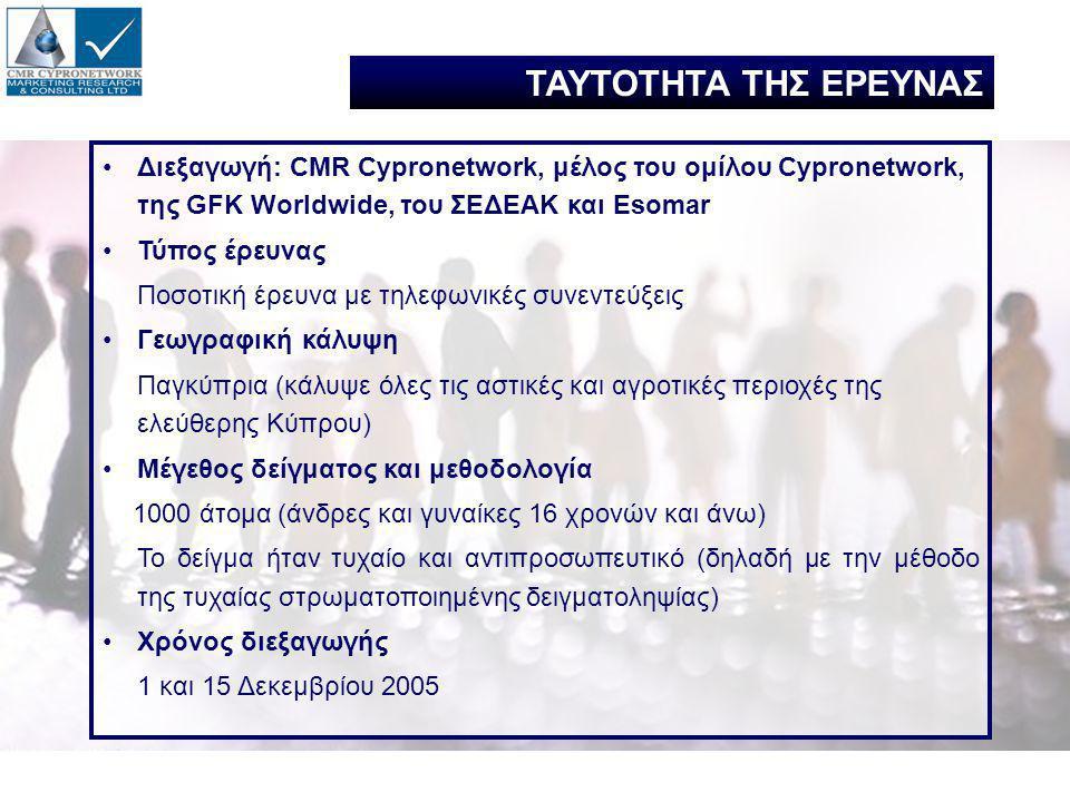 •Διεξαγωγή: CMR Cypronetwork, μέλος του ομίλου Cypronetwork, της GFK Worldwide, του ΣΕΔΕΑΚ και Esomar •Τύπος έρευνας Ποσοτική έρευνα με τηλεφωνικές συ