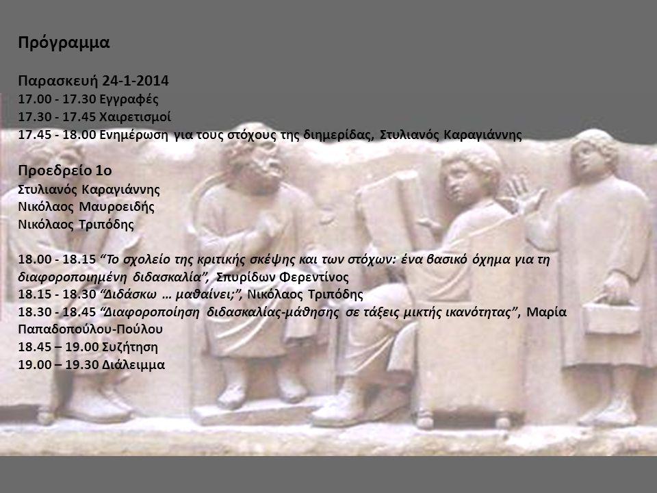 Παρασκευή 24-1-2014 Προεδρείο 2o Χρυσούλα Λαλαζήση Βασίλειος Πολύδωρος Σπυρίδων Φερεντίνος 19.30 – 19.45 Η ερευνητική εργασία ως πλαίσιο ανάπτυξης της διαφοροποιημένης διδασκαλίας – μάθησης , Ευαγγελία Αγγελίδου 19.45 – 20.00 Διαφοροποιημένη διδασκαλία στη Γεωμετρία - παραδείγματα καλής πρακτικής , Αγγελική Μητρογιαννοπούλου 20.00 – 20.15 Η διαφοροποιημένη διδασκαλία: αναλυτικά προγράμματα-εφαρμογές στα ΕΠΑΛ , Βασίλειος Πολύδωρος 20.15 – 20.30 Η τεχνική εκπαίδευση προνομιακό πεδίο εφαρμογής διαφοροποιημένης διδασκαλίας - Ένα σενάριο , Νικόλαος Καραγεώργος - Ευάγγελος Μηλιωρίτσας 20.30 – 20.45 Η διαφοροποιημένη διδασκαλία στα τεχνικά μαθήματα: δυσκολίες – προτάσεις , Χρυσούλα Λαλαζήση 20.45 – 21.00 Συζήτηση