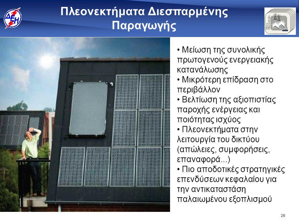 26 • Μείωση της συνολικής πρωτογενούς ενεργειακής κατανάλωσης • Μικρότερη επίδραση στο περιβάλλον • Βελτίωση της αξιοπιστίας παροχής ενέργειας και ποι