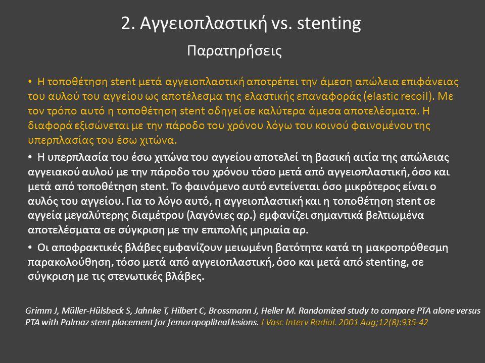 2. Αγγειοπλαστική vs. stenting • Η τοποθέτηση stent μετά αγγειοπλαστική αποτρέπει την άμεση απώλεια επιφάνειας του αυλού του αγγείου ως αποτέλεσμα της