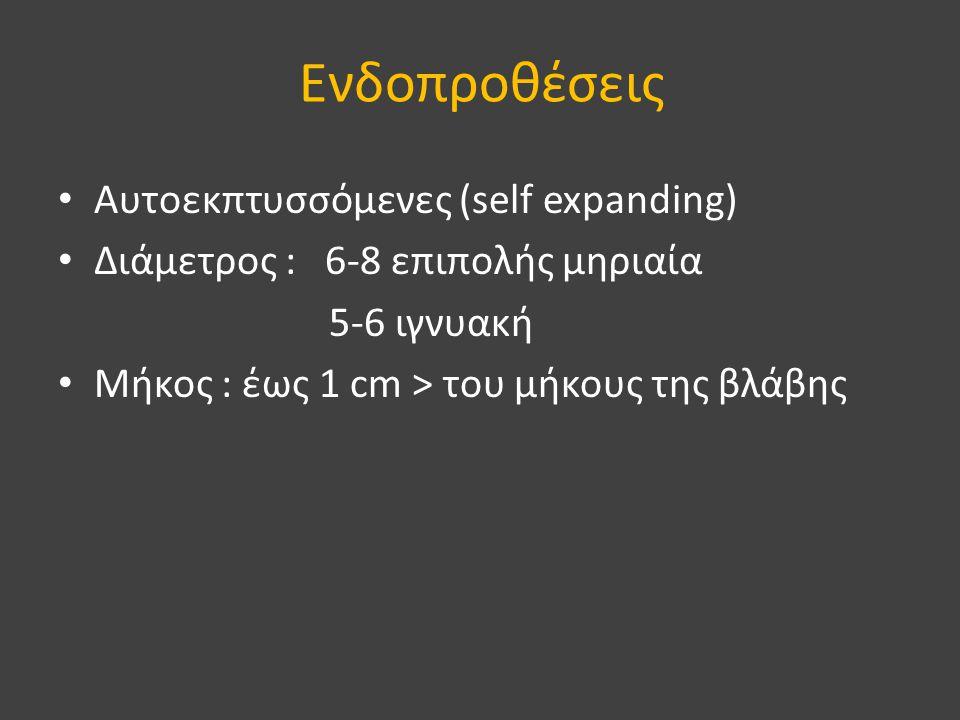 Ενδοπροθέσεις • Αυτοεκπτυσσόμενες (self expanding) • Διάμετρος : 6-8 επιπολής μηριαία 5-6 ιγνυακή • Μήκος : έως 1 cm > του μήκους της βλάβης