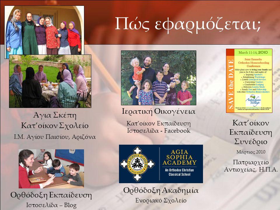 3 Πώς εφαρμόζεται; Άγια Σκέπη Κατ'οίκον Σχολείο Ι.Μ. Αγίου Παισίου, Αριζόνα Ιερατική Οικογένεια Κατ'οίκον Εκπαίδευση Ιστοσελίδα - Facebook Κατ'οίκον Ε