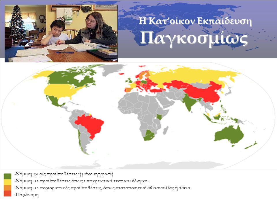 Η Κατ'οίκον Εκπαίδευση Παγκοσμίως Η Κατ'οίκον Εκπαίδευση Παγκοσμίως -Νόμιμη με περιοριστικές προϋποθέσεις, όπως πιστοποιητικό διδασκαλίας ή άδεια -Παράνομη -Νόμιμη χωρίς προϋποθέσεις ή μόνο εγγραφή -Νόμιμη με προϋποθέσεις όπως υποχρεωτικά τεστ και έλεγχοι