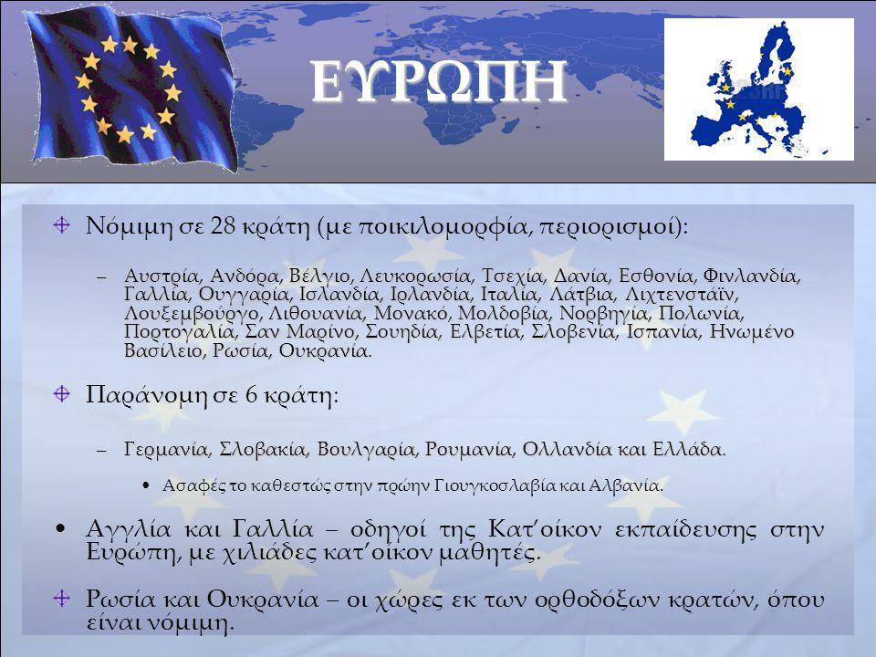ΕΥΡΩΠΗ Νόμιμη σε 28 κράτη (με ποικιλομορφία, περιορισμοί): –Αυστρία, Ανδόρα, Βέλγιο, Λευκορωσία, Τσεχία, Δανία, Εσθονία, Φινλανδία, Γαλλία, Ουγγαρία, Ισλανδία, Ιρλανδία, Ιταλία, Λάτβια, Λιχτενστάϊν, Λουξεμβούργο, Λιθουανία, Μονακό, Μολδοβία, Νορβηγία, Πολωνία, Πορτογαλία, Σαν Μαρίνο, Σουηδία, Ελβετία, Σλοβενία, Ισπανία, Ηνωμένο Βασίλειο, Ρωσία, Ουκρανία.