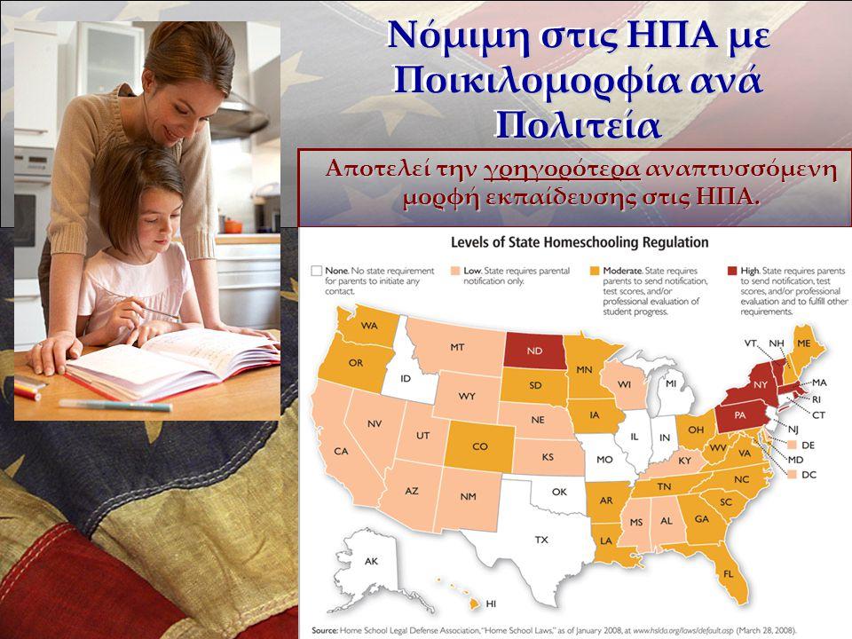 Νόμιμη στις ΗΠΑ με Ποικιλομορφία ανά Πολιτεία Αποτελεί την γρηγορότερα αναπτυσσόμενη μορφή εκπαίδευσης στις ΗΠΑ.