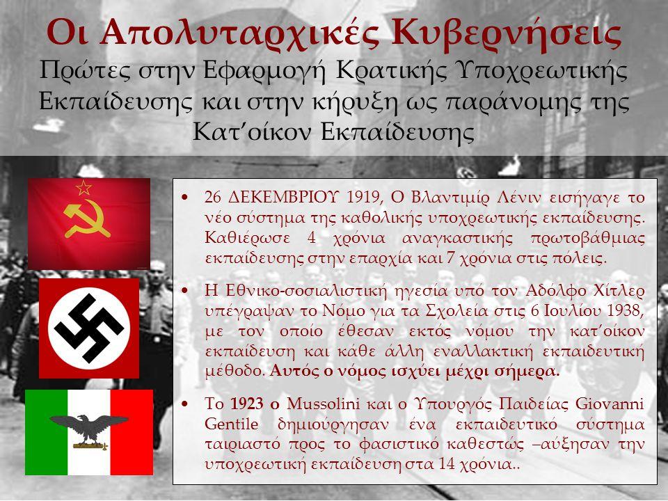 •26 ΔΕΚΕΜΒΡΙΟΥ 1919, Ο Βλαντιμίρ Λένιν εισήγαγε το νέο σύστημα της καθολικής υποχρεωτικής εκπαίδευσης. Καθιέρωσε 4 χρόνια αναγκαστικής πρωτοβάθμιας εκ