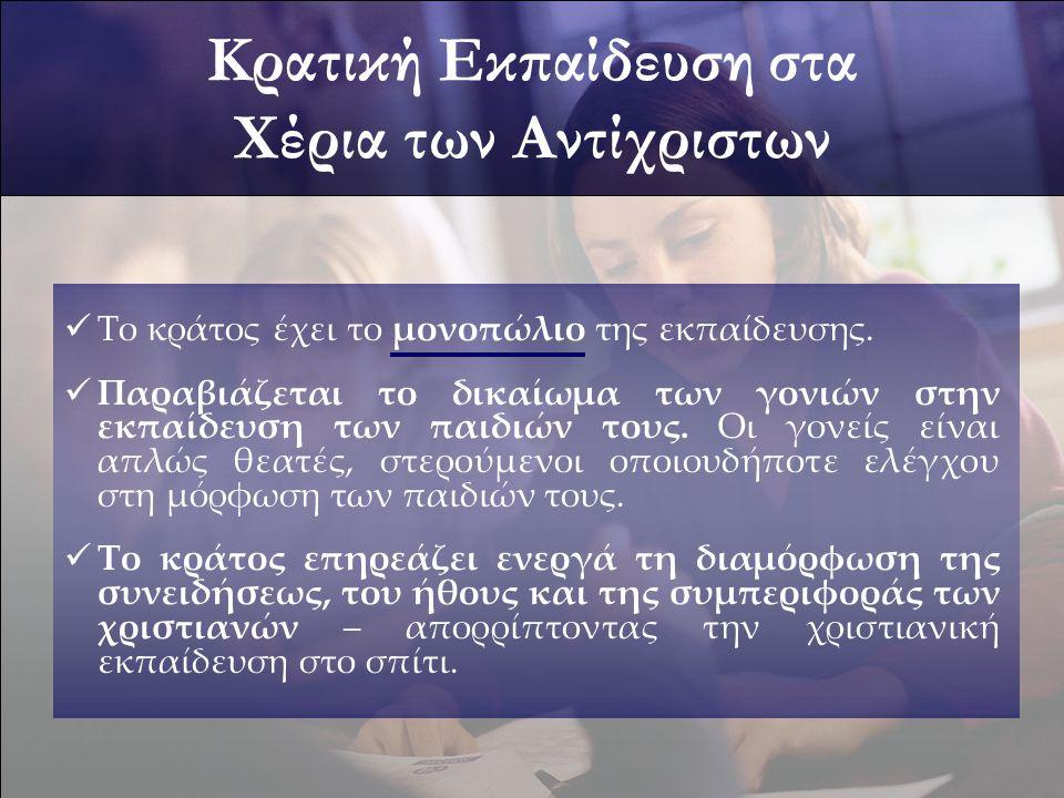 Κρατική Εκπαίδευση στα Χέρια των Αντίχριστων  Το κράτος έχει το μονοπώλιο της εκπαίδευσης.