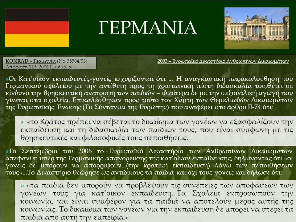 ΓΕΡΜΑΝΙΑ KONRAD - Γερμανία (No 35504/03) KONRAD - Γερμανία (No 35504/03) 2003 – Ευρωπαϊκό Δικαστήριο Ανθρωπίνων Δικαιωμάτων Απόφαση 11.9.2006 [Τμήμα 5]  Οι Κατ'οίκον εκπαιδευτές-γονείς ισχυρίζονται ότι...