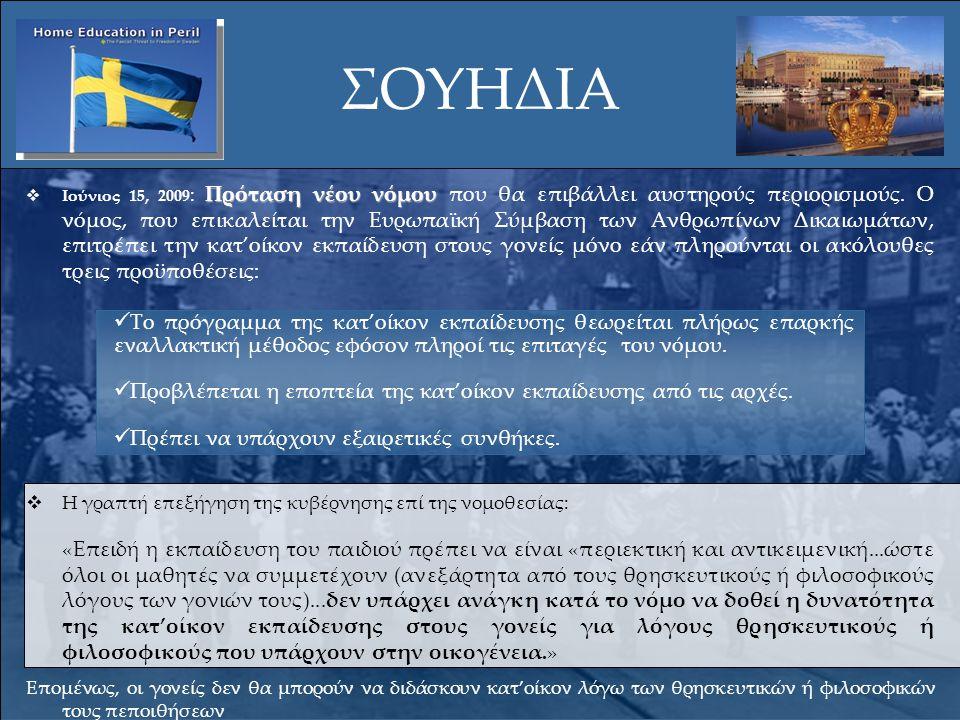 ΣOYHΔIA Πρόταση νέου νόμου  Ιούνιος 15, 2009 : Πρόταση νέου νόμου που θα επιβάλλει αυστηρούς περιορισμούς. Ο νόμος, που επικαλείται την Ευρωπαϊκή Σύμ