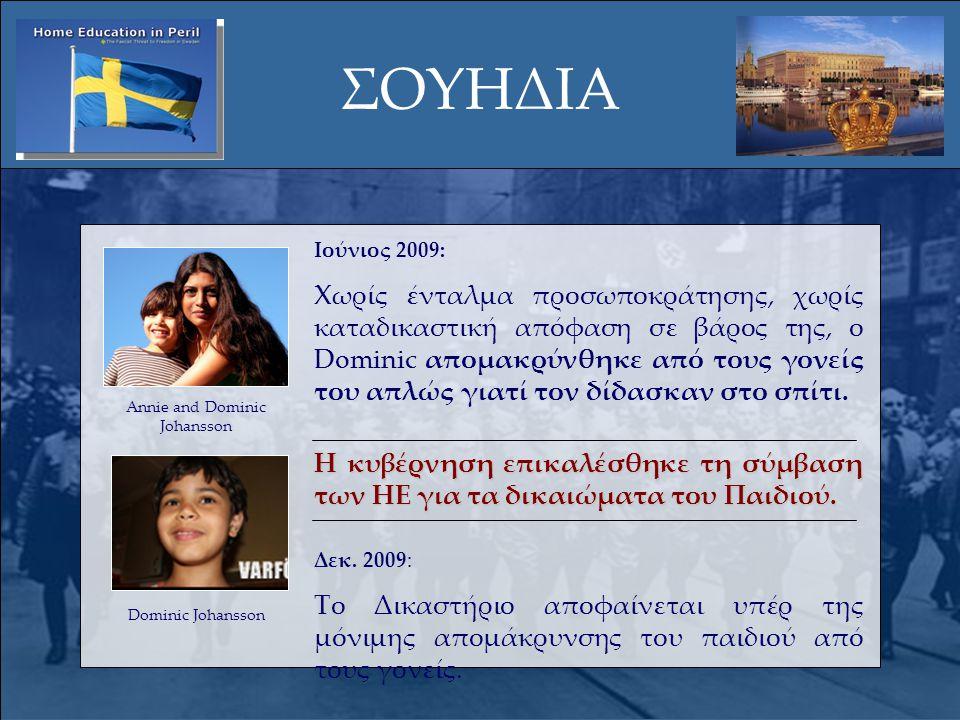 ΣOYHΔIA Annie and Dominic Johansson Ιούνιος 2009: Χωρίς ένταλμα προσωποκράτησης, χωρίς καταδικαστική απόφαση σε βάρος της, ο Dominic απομακρύνθηκε από