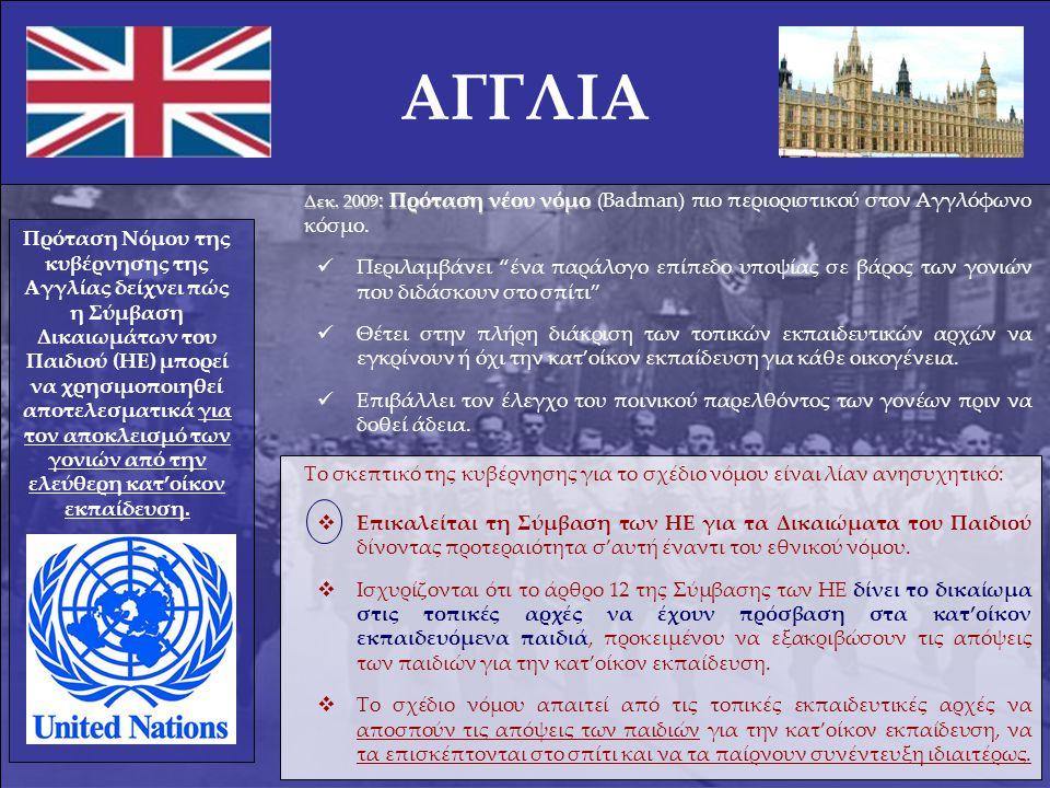 """ΑΓΓΛΙΑ Δεκ. 2009 :Πρόταση νέου νόμο Δεκ. 2009 : Πρόταση νέου νόμο (Βadman) πιο περιοριστικού στον Αγγλόφωνο κόσμο.  Περιλαμβάνει """"ένα παράλογο επίπεδ"""