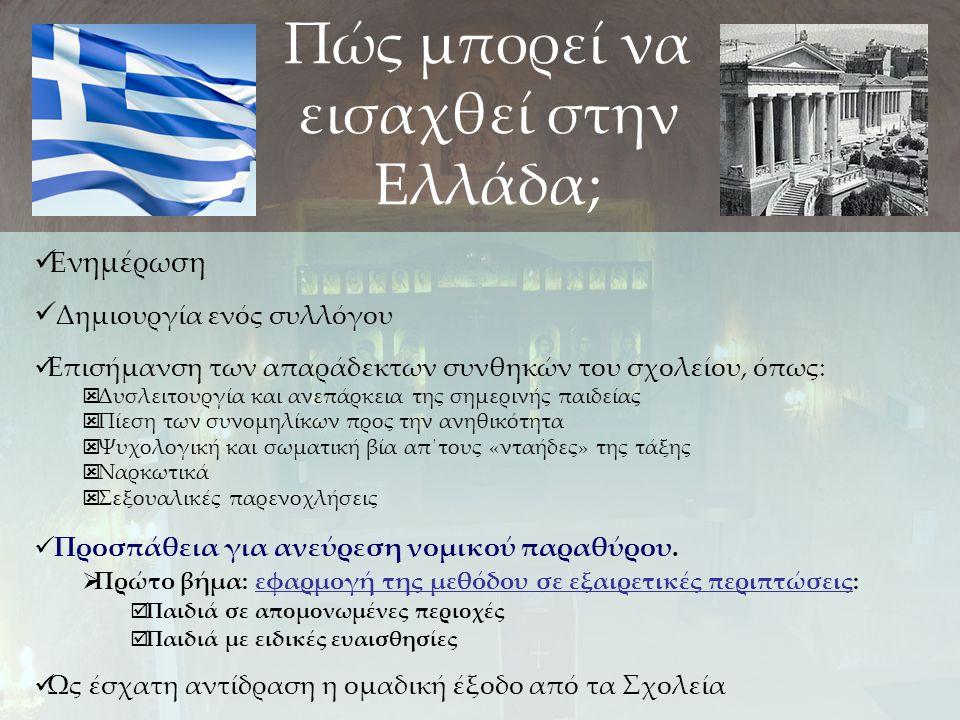 Πώς μπορεί να εισαχθεί στην Ελλάδα; 6  Ενημέρωση  Δημιουργία ενός συλλόγου  Επισήμανση των απαράδεκτων συνθηκών του σχολείου, όπως:  Δυσλειτουργία και ανεπάρκεια της σημερινής παιδείας  Πίεση των συνομηλίκων προς την ανηθικότητα  Ψυχολογική και σωματική βία απ΄τους «νταήδες» της τάξης  Ναρκωτικά  Σεξουαλικές παρενοχλήσεις  Προσπάθεια για ανεύρεση νομικού παραθύρου.