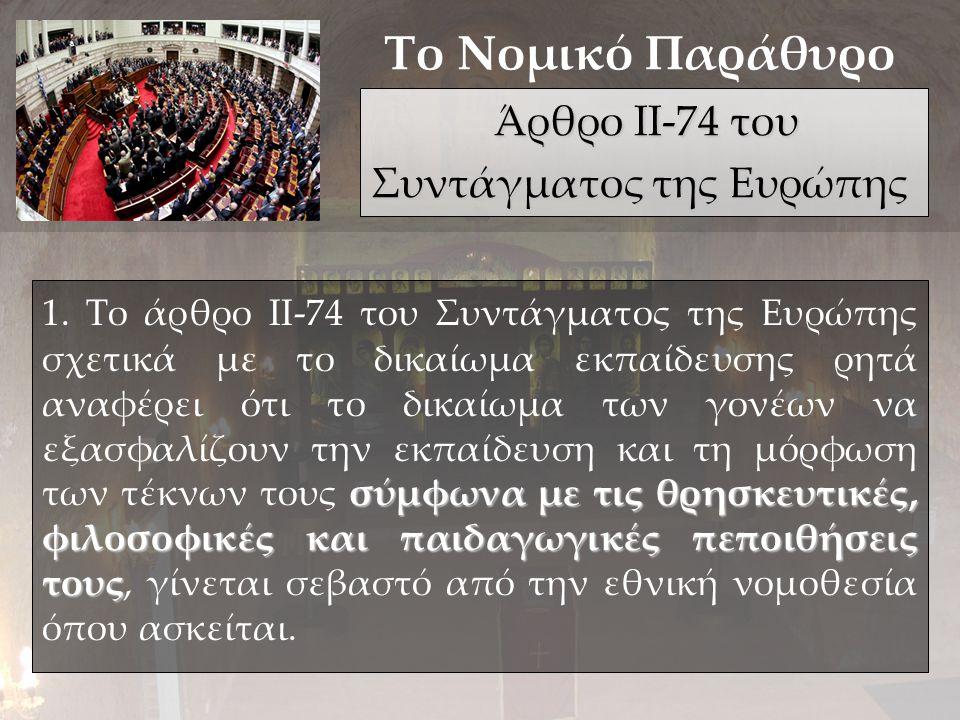 σύμφωνα με τις θρησκευτικές, φιλοσοφικές και παιδαγωγικές πεποιθήσεις τους 1. Το άρθρο ΙΙ-74 του Συντάγματος της Ευρώπης σχετικά με το δικαίωμα εκπαίδ