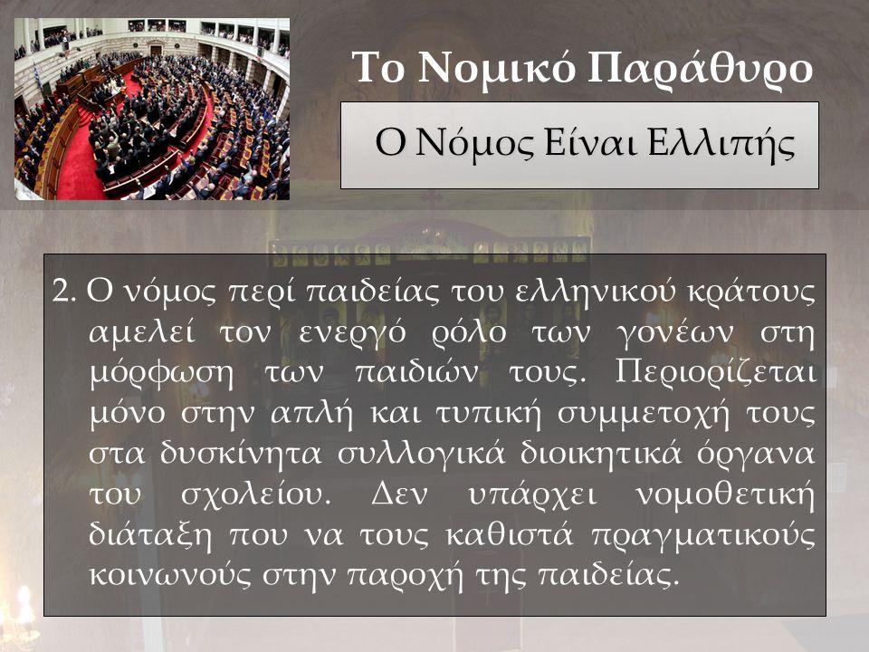 2. Ο νόμος περί παιδείας του ελληνικού κράτους αμελεί τον ενεργό ρόλο των γονέων στη μόρφωση των παιδιών τους. Περιορίζεται μόνο στην απλή και τυπική