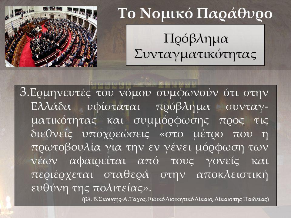 Το Νομικό Παράθυρο Πρόβλημα Συνταγματικότητας 3. Ερμηνευτές του νόμου συμφωνούν ότι στην Ελλάδα υφίσταται πρόβλημα συνταγ- ματικότητας και συμμόρφωσης