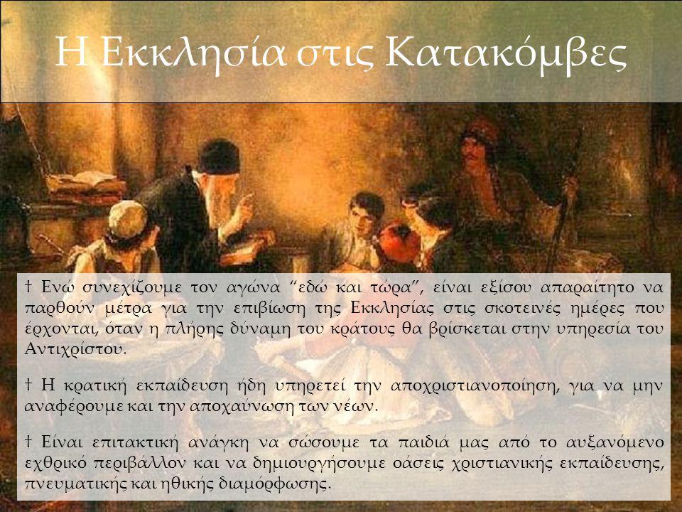 Η Εκκλησία στις Κατακόμβες † Ενώ συνεχίζουμε τον αγώνα εδώ και τώρα , είναι εξίσου απαραίτητο να παρθούν μέτρα για την επιβίωση της Εκκλησίας στις σκοτεινές ημέρες που έρχονται, όταν η πλήρης δύναμη του κράτους θα βρίσκεται στην υπηρεσία του Αντιχρίστου.