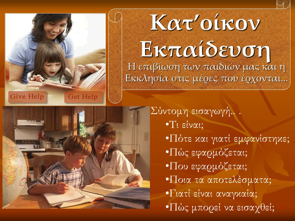 Κατ'οίκον Εκπαίδευση Η επιβίωση των παιδιών μας και η Εκκλησία στις μέρες που έρχονται... Σύντομη εισαγωγή... •Τι είναι; •Πότε και γιατί εμφανίστηκε;