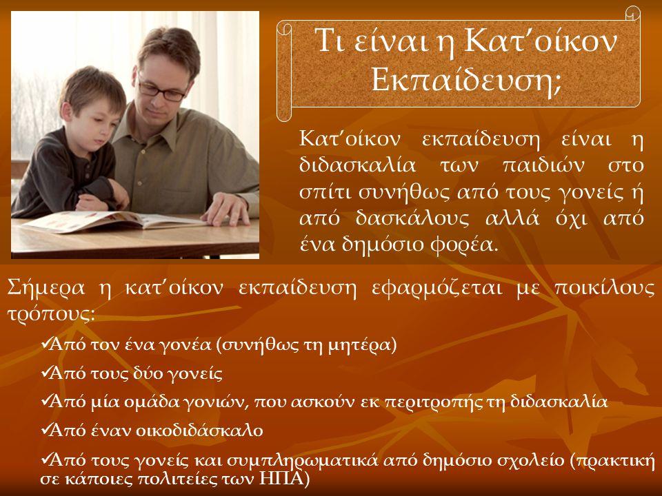 Κατ'οίκον εκπαίδευση είναι η διδασκαλία των παιδιών στο σπίτι συνήθως από τους γονείς ή από δασκάλους αλλά όχι από ένα δημόσιο φορέα. Τι είναι η Kατ'ο
