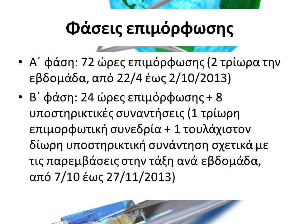 Φάσεις επιμόρφωσης • Α΄ φάση: 72 ώρες επιμόρφωσης (2 τρίωρα την εβδομάδα, από 22/4 έως 2/10/2013) • Β΄ φάση: 24 ώρες επιμόρφωσης + 8 υποστηρικτικές συναντήσεις (1 τρίωρη επιμορφωτική συνεδρία + 1 τουλάχιστον δίωρη υποστηρικτική συνάντηση σχετικά με τις παρεμβάσεις στην τάξη ανά εβδομάδα, από 7/10 έως 27/11/2013)