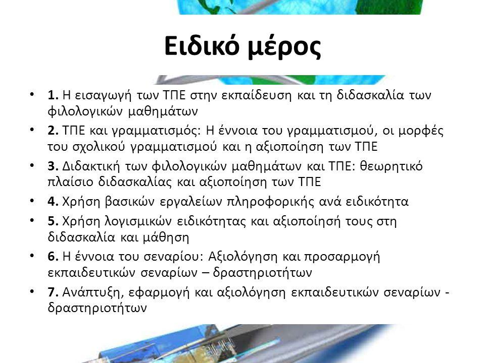 Η ψηφιακή μας κοινότητα • http://philolowiki.wikispaces.com/ http://philolowiki.wikispaces.com/