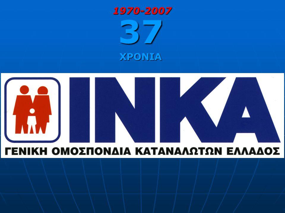 1970-200737 ΧΡΟΝΙΑ