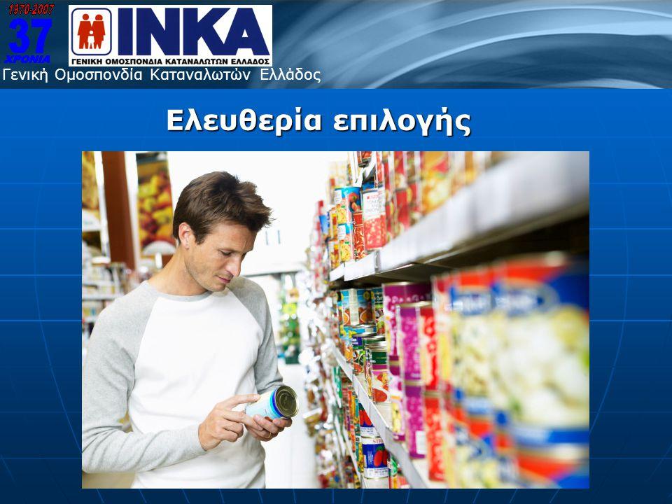 Γενική Ομοσπονδία Καταναλωτών Ελλάδος Ελευθερία επιλογής