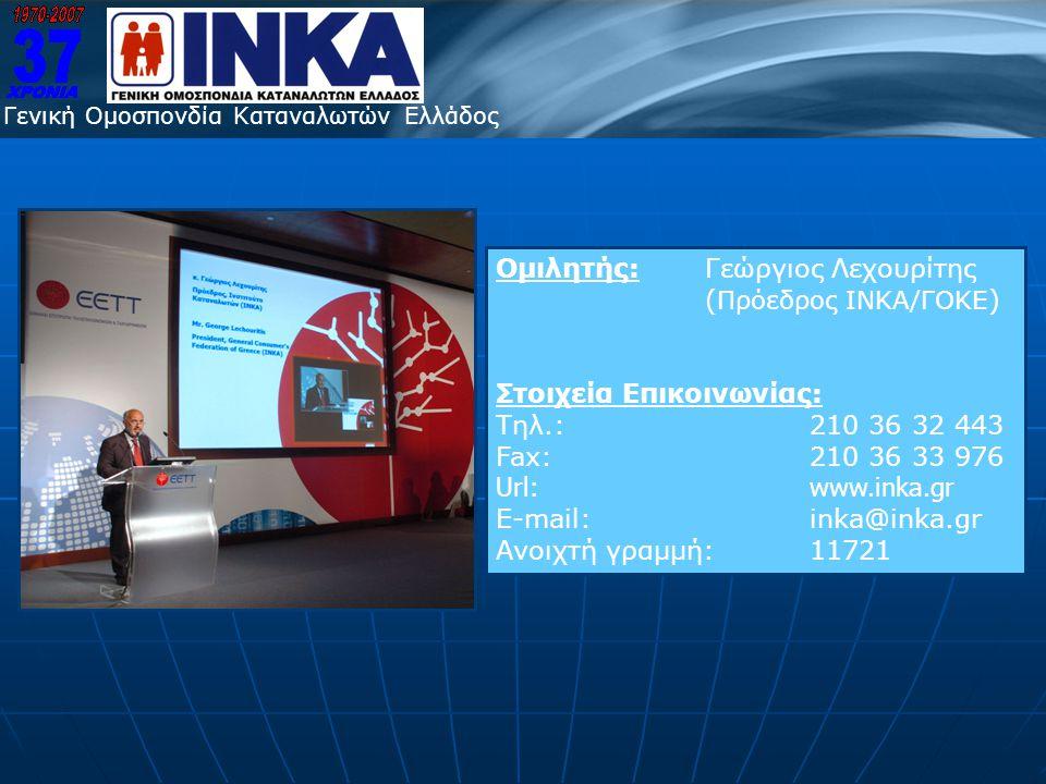Ομιλητής: Γεώργιος Λεχουρίτης ( Πρόεδρος ΙΝΚΑ/ΓΟΚΕ ) Στοιχεία Επικοινωνίας: Τηλ.:210 36 32 443 Fax:210 36 33 976 Url: www.inka.gr E-mail:inka@inka.gr