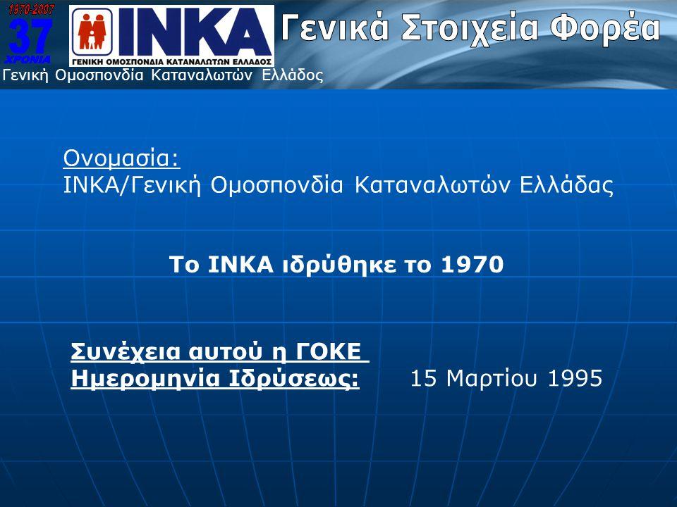 Ονομασία: ΙΝΚΑ/Γενική Ομοσπονδία Καταναλωτών Ελλάδας Συνέχεια αυτού η ΓΟΚΕ Ημερομηνία Ιδρύσεως: 15 Μαρτίου 1995 Το ΙΝΚΑ ιδρύθηκε το 1970