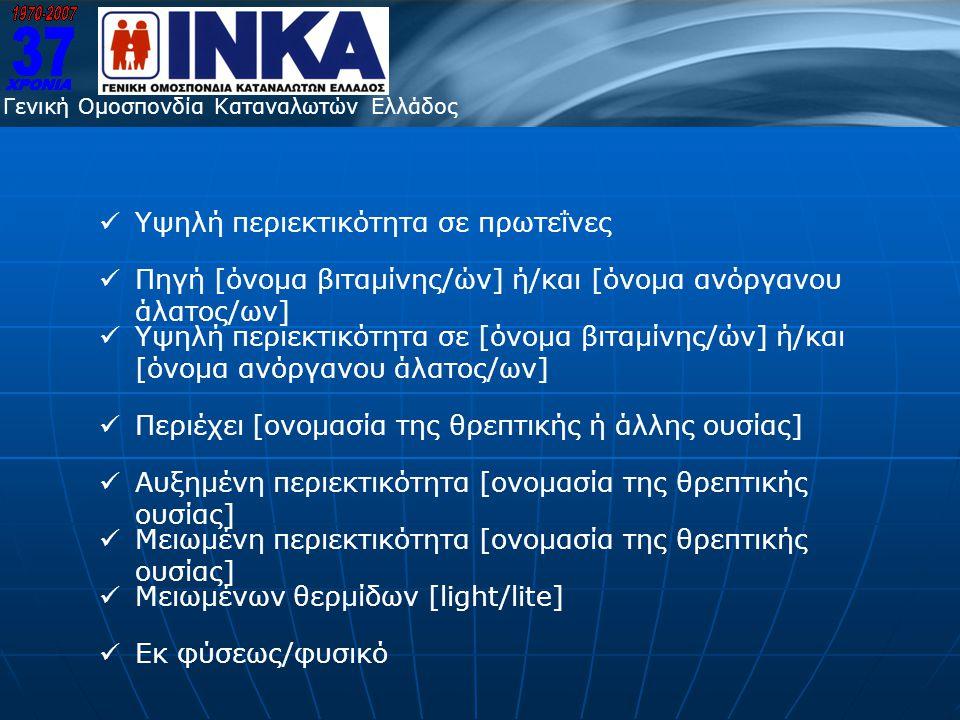 Γενική Ομοσπονδία Καταναλωτών Ελλάδος  Υψηλή περιεκτικότητα σε πρωτεΐνες  Πηγή [όνομα βιταμίνης/ών] ή/και [όνομα ανόργανου άλατος/ων]  Υψηλή περιεκ