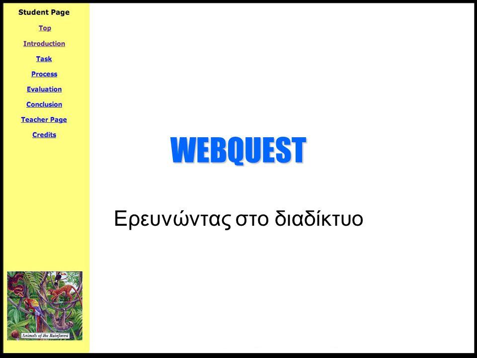 WEBQUEST Ερευνώντας στο διαδίκτυο