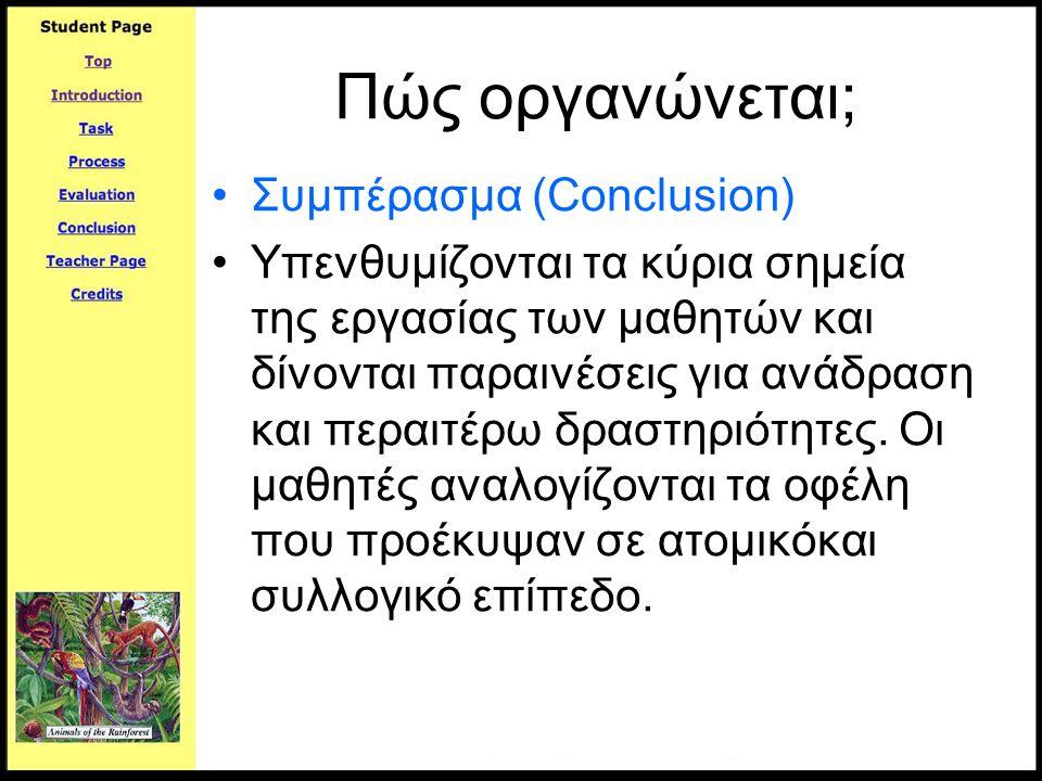 Πώς οργανώνεται; •Συμπέρασμα (Conclusion) •Υπενθυμίζονται τα κύρια σημεία της εργασίας των μαθητών και δίνονται παραινέσεις για ανάδραση και περαιτέρω