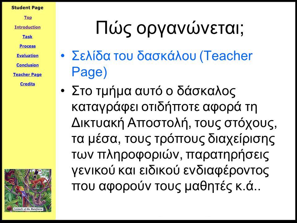 Πώς οργανώνεται; •Σελίδα του δασκάλου (Teacher Page) •Στο τμήμα αυτό ο δάσκαλος καταγράφει οτιδήποτε αφορά τη Δικτυακή Αποστολή, τους στόχους, τα μέσα