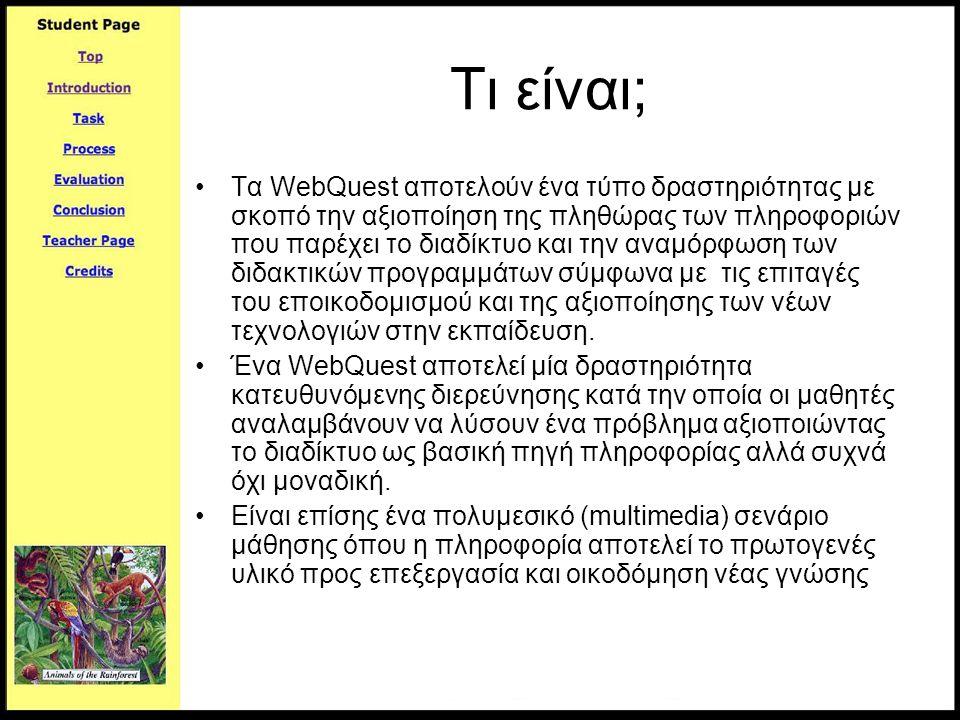 Τι είναι; •Τα WebQuest αποτελούν ένα τύπο δραστηριότητας µε σκοπό την αξιοποίηση της πληθώρας των πληροφοριών που παρέχει το διαδίκτυο και την αναμόρφ