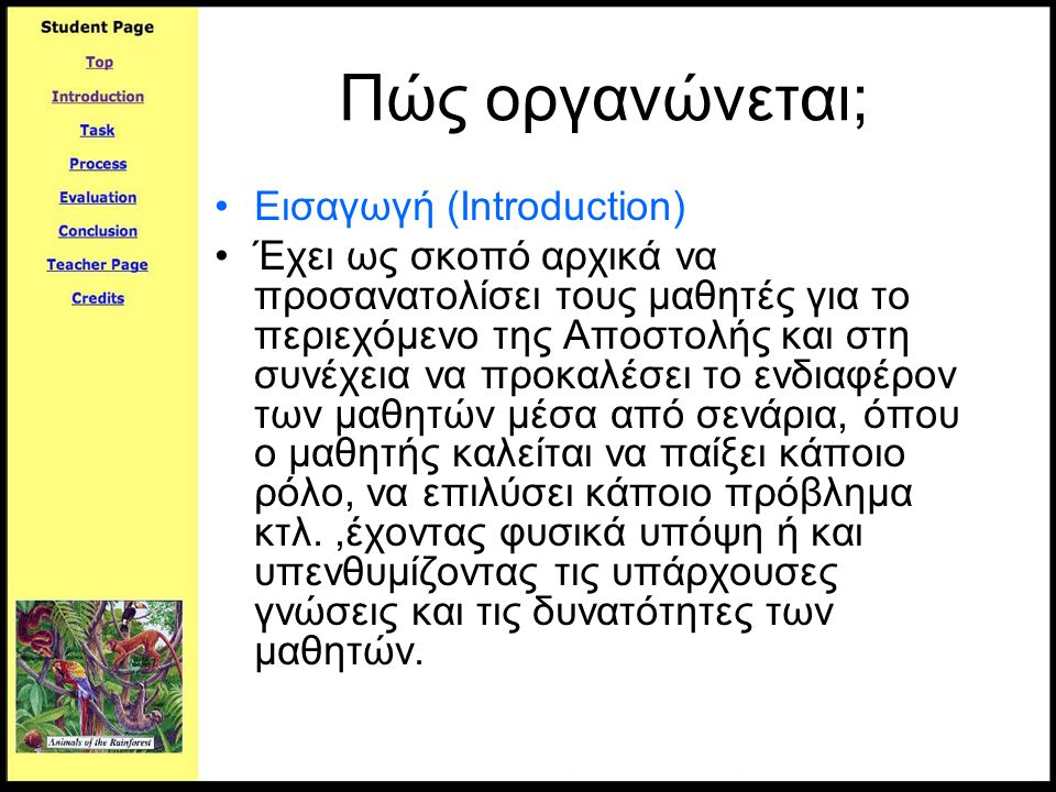 Πώς οργανώνεται; •Εισαγωγή (Introduction) •Έχει ως σκοπό αρχικά να προσανατολίσει τους μαθητές για το περιεχόμενο της Αποστολής και στη συνέχεια να πρ