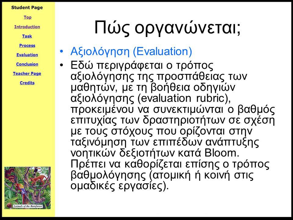Πώς οργανώνεται; •Αξιολόγηση (Evaluation) •Εδώ περιγράφεται ο τρόπος αξιολόγησης της προσπάθειας των μαθητών, µε τη βοήθεια οδηγιών αξιολόγησης (evalu