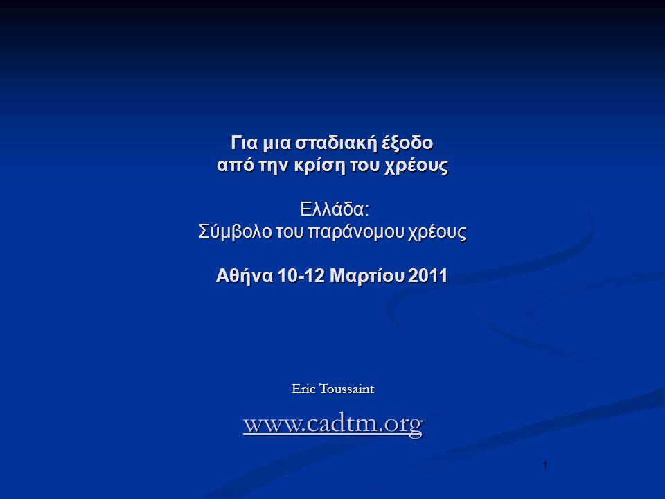 1 Για μια σταδιακή έξοδο από την κρίση του χρέους Ελλάδα: Σύμβολο του παράνομου χρέους Αθήνα 10-12 Μαρτίου 2011 Eric Toussaint www.cadtm.org
