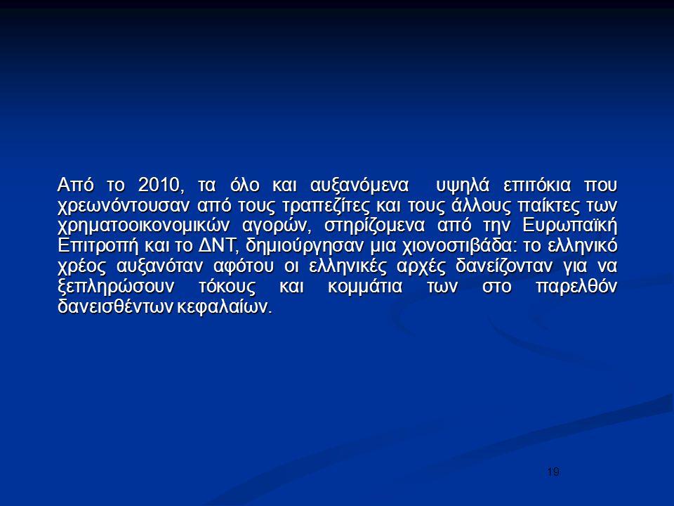 19 Από το 2010, τα όλο και αυξανόμενα υψηλά επιτόκια που χρεωνόντουσαν από τους τραπεζίτες και τους άλλους παίκτες των χρηματοοικονομικών αγορών, στηρίζομενα από την Ευρωπαϊκή Επιτροπή και το ΔΝΤ, δημιούργησαν μια χιονοστιβάδα: το ελληνικό χρέος αυξανόταν αφότου οι ελληνικές αρχές δανείζονταν για να ξεπληρώσουν τόκους και κομμάτια των στο παρελθόν δανεισθέντων κεφαλαίων.