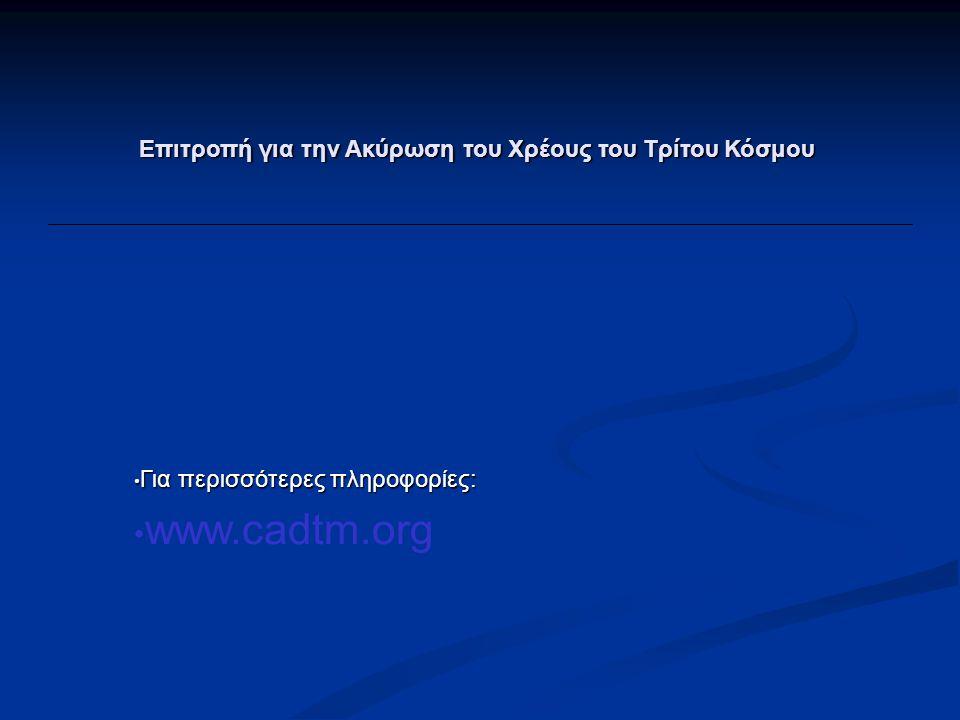 Επιτροπή για την Ακύρωση του Χρέους του Τρίτου Κόσμου • Για περισσότερες πληροφορίες: • www.cadtm.org