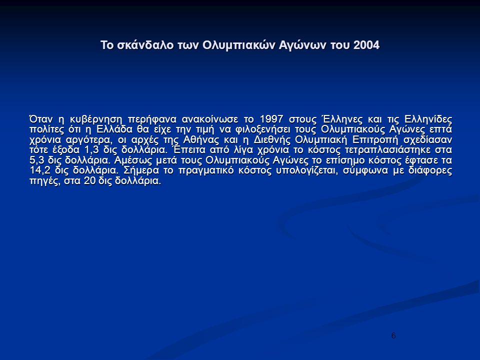 6 Το σκάνδαλο των Ολυμπιακών Αγώνων του 2004 Όταν η κυβέρνηση περήφανα ανακοίνωσε το 1997 στους Έλληνες και τις Ελληνίδες πολίτες ότι η Ελλάδα θα είχε την τιμή να φιλοξενήσει τους Ολυμπιακούς Αγώνες επτά χρόνια αργότερα, οι αρχές της Αθήνας και η Διεθνής Ολυμπιακή Επιτροπή σχεδίασαν τότε έξοδα 1,3 δις δολλάρια.