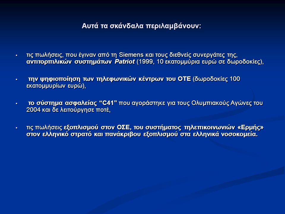 Αυτά τα σκάνδαλα περιλαμβάνουν: • τις πωλήσεις, που έγιναν από τη Siemens και τους διεθνείς συνεργάτες της, αντιτορπιλικών συστημάτων Patriot (1999, 10 εκατομμύρια ευρώ σε δωροδοκίες), • την ψηφιοποίηση των τηλεφωνικών κέντρων του OTE (δωροδοκίες 100 εκατομμυρίων ευρώ), • το σύστημα ασφαλείας C41 που αγοράστηκε για τους Ολυμπιακούς Αγώνες του 2004 και δε λειτούργησε ποτέ, • τις πωλήσεις εξοπλισμού στον ΟΣΕ, του συστήματος τηλεπικοινωνιών «Ερμής» στον ελληνικό στρατό και πανάκριβου εξοπλισμού στα ελληνικά νοσοκομεία.