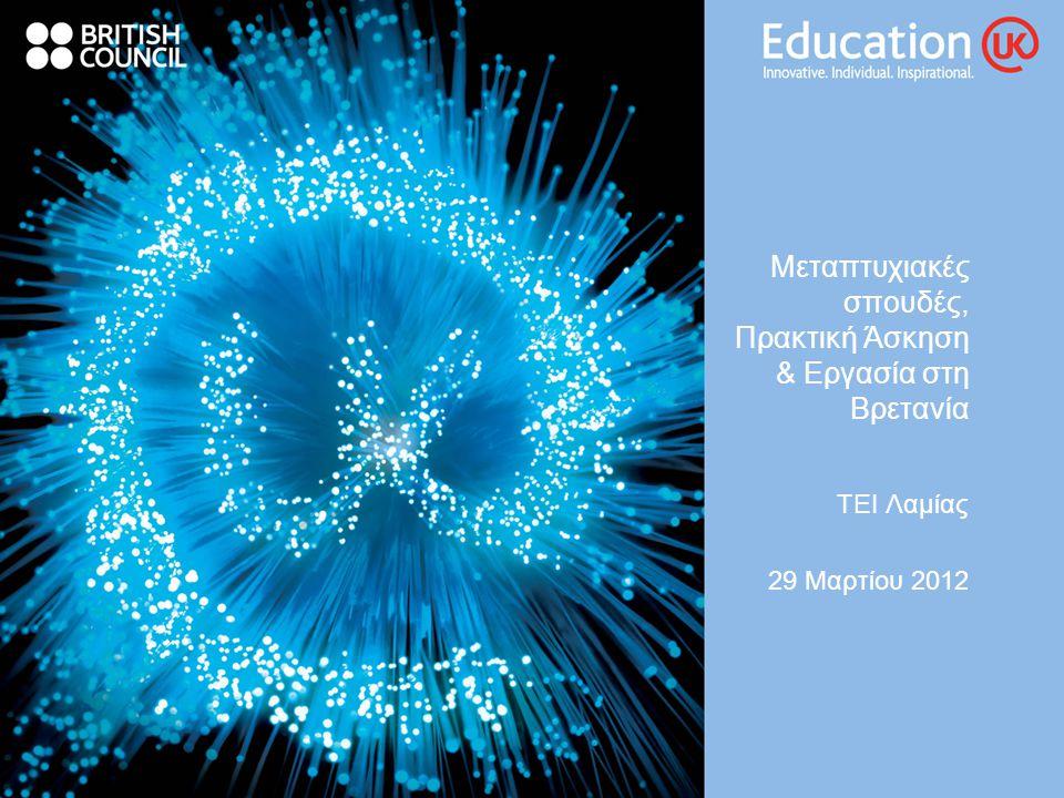 Μεταπτυχιακές σπουδές, Πρακτική Άσκηση & Εργασία στη Βρετανία TEI Λαμίας 29 Μαρτίου 2012